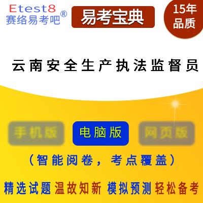 2020年云南安全生产协助执法监督员招聘考试易考宝典软件