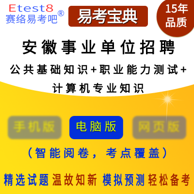 2020年安徽事业单位招聘考试(综合知识/公共基础知识+计算机专业知识)易考宝典软件