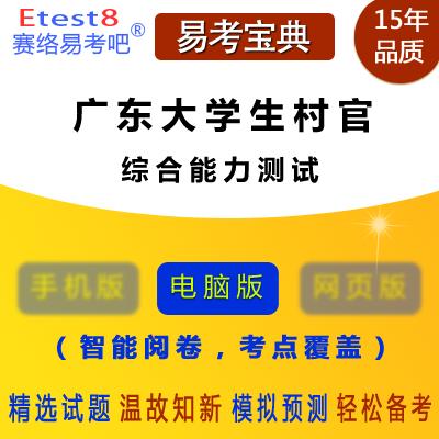 2019年广东大学生村官考试(综合能力测试)易考宝典软件