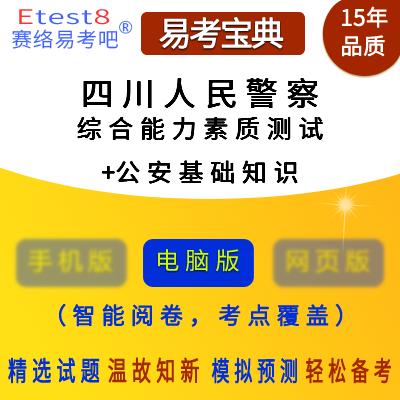 2021年四川公�_遴�x人民警察考�(�C合能力素�|�y�+公安基�A知�R)易考��典�件