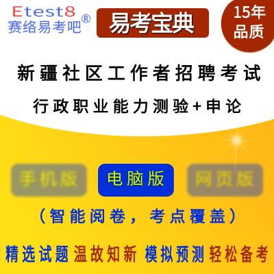 2019年新疆社�^工作者招聘考�(行政��I能力�y�+申�)易考��典�件