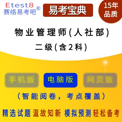 2019年物业管理师(国家二级)职业资格考试易考宝典软件(人社部)(含2科)