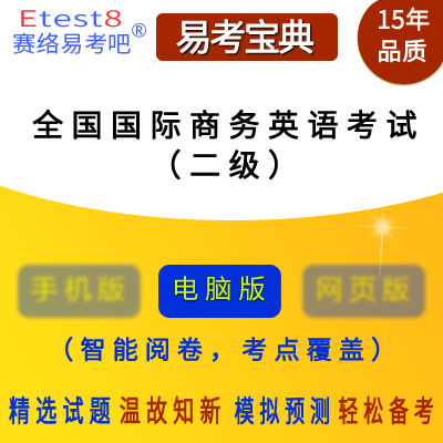 2020年全国国际商务英语考试(二级)易考宝典软件
