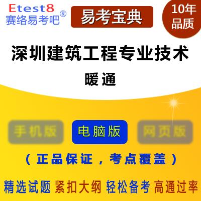 2020年深圳建筑工程初、中级专业技术资格考试(暖通)易考宝典软件