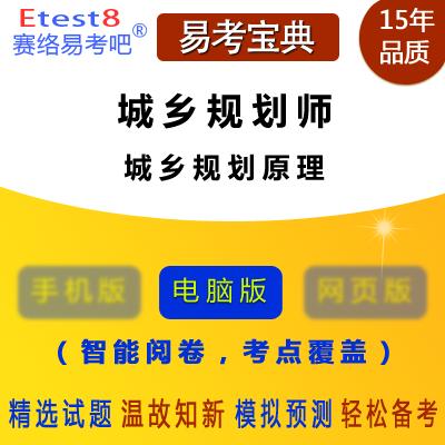 2019年注册城乡规划师资格考试(城乡规划原理)易考宝典软件