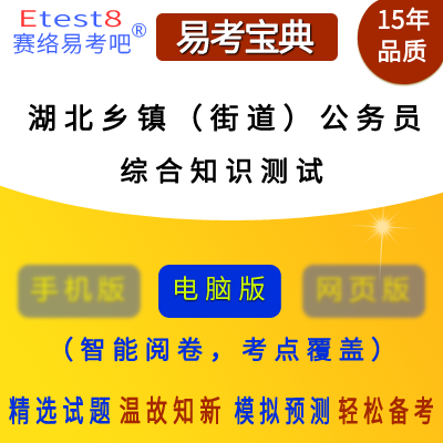2020年湖北省从村(社区)干部中定向考录乡镇(街道)公务员易考宝典软件