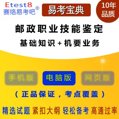 2020年邮政考试(基础知识+机要业务)易考宝典软件(含2科)