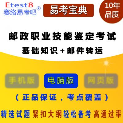 2020年邮政职业技能鉴定考试(基础知识+邮件转运)易考宝典软件(含2科)