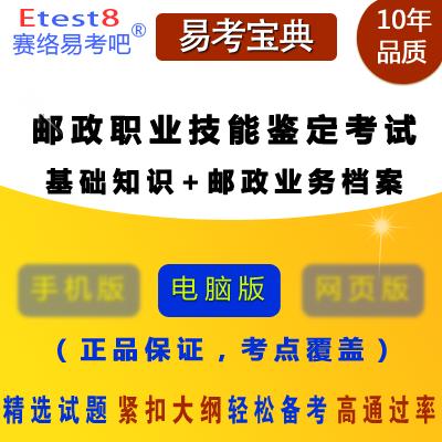 2020年邮政考试(基础知识+邮政业务档案)易考宝典软件(含2科)