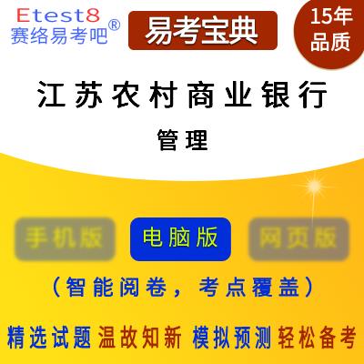 2021年江苏省农村商业银行招聘考试(法学类)易考宝典软件