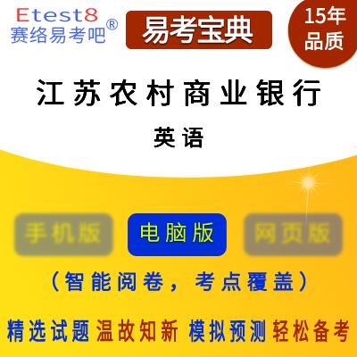 2021年江苏省农村商业银行招聘考试(综合类)易考宝典软件