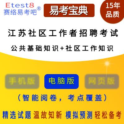 2020年(nian)江�d(su)社�^工作者招聘考�(公共(gong)基�A知�R(shi)+社�^工作知�R(shi))易考��典�件(jian)