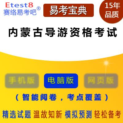 2020年内蒙古全国导游人员资格考试易考宝典软件