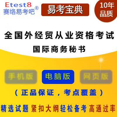 2020年全��外��Q��I人�I�T考�(���H商�彰��)易考��典��件