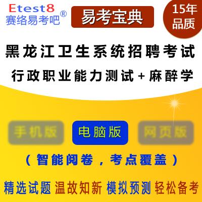 2019年黑��江�t���l生系�y招聘考�(行政��I能力�y�+麻醉�W)易考��典�件