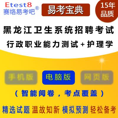 2019年黑��江�t���l生系�y招聘考�(行政��I能力�y�+�o理�W)易考��典�件