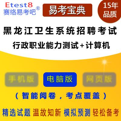 2019年黑��江�t���l生系�y招聘考�(行政��I能力�y�+�算�C)易考��典�件