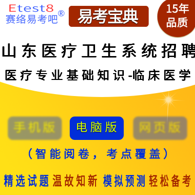 2019年山东卫生事业单位招聘考试(医药卫生专业基础知识)易考宝典软件