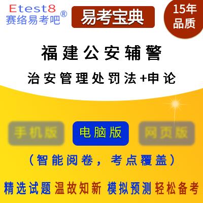 2019年福建公安辅警招聘考试(治安管理处罚法+申论)易考宝典软件