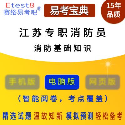 2019年江苏专职消防员招聘考试(消防基础知识)易考宝典软件