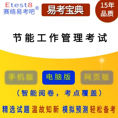 2019年节能工作管理考试易考宝典软件