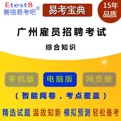 2019年�V州雇�T招聘考�(�C合知�R)易考��典�件