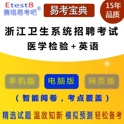 2019年浙江�t���l生系�y招聘�考�(�t�W�z�+英�Z)易考��典�件