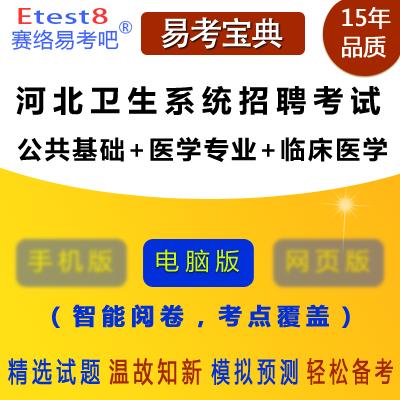 2020年河北卫生系统招聘考试(公共基础+医学专业+临床医学)易考宝典软件
