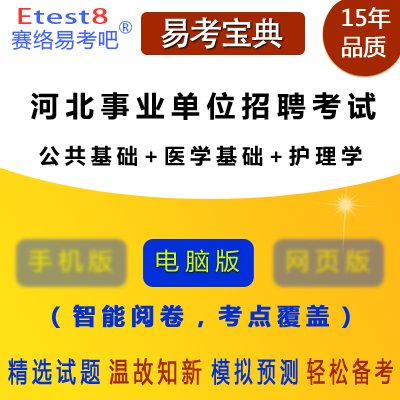 2020年河北事业单位招聘考试(公共基础+医学基础+护理学)易考宝典软件