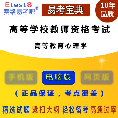 2020年高等学校教师资格考试(高等教育心理学)易考宝典软件
