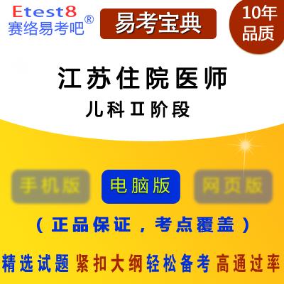 2019年江苏住院医师规范化培训考试(儿科Ⅱ阶段)易考宝典软件