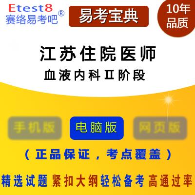 2019年江苏住院医师规范化培训考试(血液内科Ⅱ阶段)易考宝典软件
