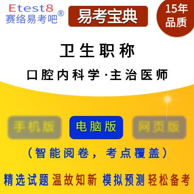 2020年卫生职称考试(口腔内科学・主治医师)易考宝典软件