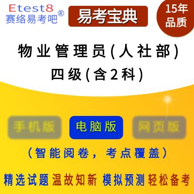 2019年物业管理员(国家四级)职业资格考试易考宝典软件(人社部)(含2科)