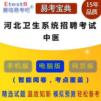 2020年河北卫生系统招聘考试(中医)易考宝典软件