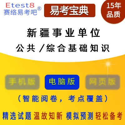 2019年新疆事业单位招聘考试(公共基础知识/综合基础知识)易考宝典软件