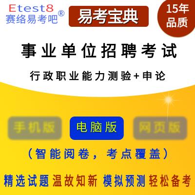 2020年(nian)事�Idang)?徽��`�Hshi)(行政(zheng)��Ide)芰Σ庋yan)+申�)易考��(bao)典�件