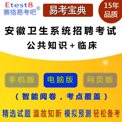 2020年(nian)安(an)徽�l生系(xi)�y招聘考�(公共(gong)知�R(shi)+�R(lin)床)易考��典�件(jian)