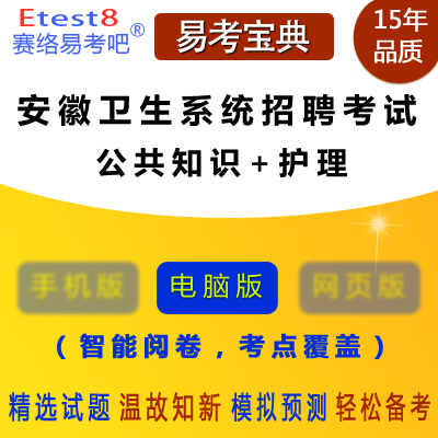 2020年(nian)安(an)徽�l生系(xi)�y招聘考�(公共(gong)知�R(shi)+�o理)易考��典�件(jian)