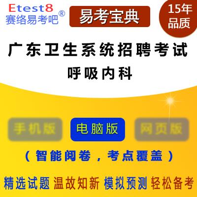 2020年广东卫生系统招聘考试(呼吸内科)易考宝典软件