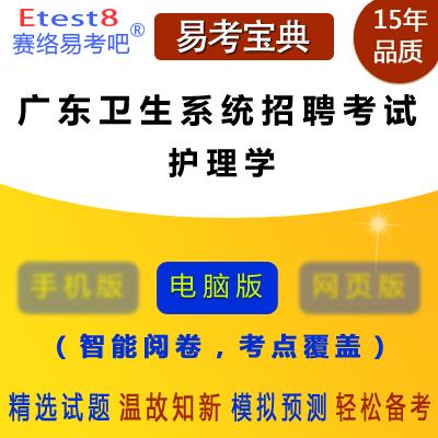 2019年广东卫生系统招聘考试(护理学)易考宝典软件