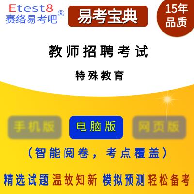 2019年教师招聘考试(特殊教育)易考宝典软件
