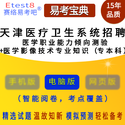 2021年天津医疗卫生系统招聘考试(医学职业能力倾向测验+医学影像技术)易考宝典软件