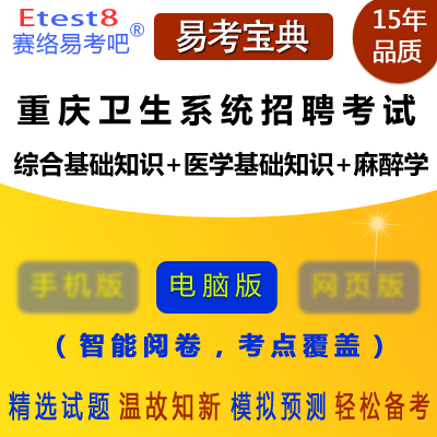 2019年重庆卫生系统招聘考试(综合基础知识+医学基础知识+麻醉学)易考宝典软件