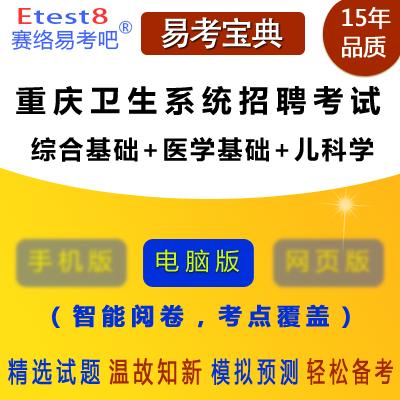 2019年重庆卫生系统招聘考试(综合基础知识+医学基础知识+儿科学)易考宝典软件