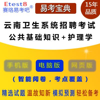 2019年云南卫生系统招聘考试(公共基础知识+护理学)易考宝典软件