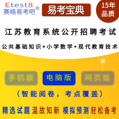 2019年江苏省教育系统公开招聘(公共基础知识+小学数学+现代教育技术)易考宝典软件