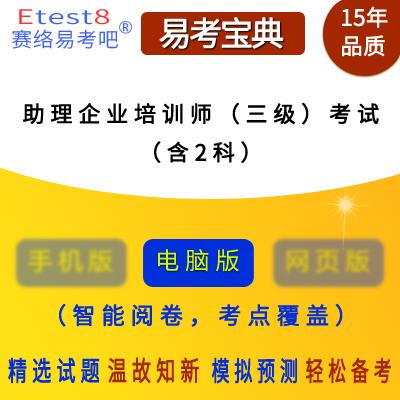 2019年助理企业培训师(三级)资格考试易考宝典软件(含2科)