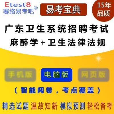 2020年广东卫生系统招聘考试(麻醉学+卫生法律法规)易考宝典软件