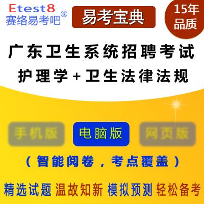 2020年广东卫生系统招聘考试(护理学+卫生法律法规)易考宝典软件